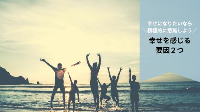 人がもっとも幸せだと感じる2つの要因とは